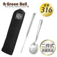 GREEN BELL 綠貝316不鏽鋼時尚環保餐具組(含筷子/湯匙/收納袋)