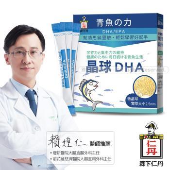 森下仁丹 晶球DHA-天然高濃縮魚油(30包/盒)