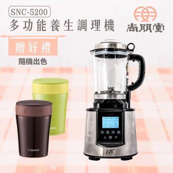 尚朋堂 多功能養生調理機SNC-5200(買就送)