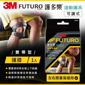 3M FUTURO 雙帶型護膝 再送 束口鞋袋