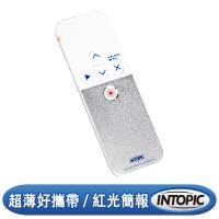 INTOPIC 廣鼎 2.4GHz無線雷射簡報筆(MS-LR28)
