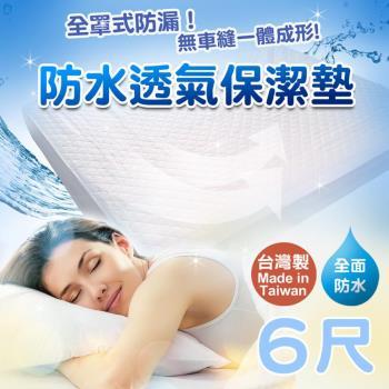 《Embrace英柏絲》雙人加大6尺 床包式 防水 保潔墊 全罩式 一體成形 無車縫線 防尿/防漏/防污