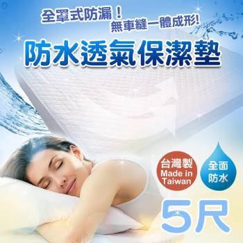 《Embrace英柏絲》雙人標準5尺 床包式 防水 保潔墊 全罩式 一體成形 無車縫線 防尿/防漏/防污