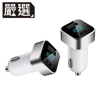 嚴選 雙USB電壓/電流顯示車用充電器(方型)