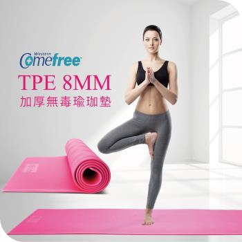 Comefree TPE 8mm加厚無毒瑜珈墊-二色
