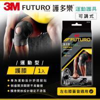 3M FUTURO護多樂 可調式運動型護膝 再送 束口鞋袋