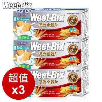 【Weet-bix】澳洲全榖片-麥香高鈣 3入組(375g/盒)