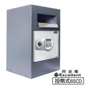 阿波羅 Excellent e世紀電子保險箱/櫃_投幣式型(65CD)