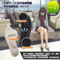 【易麗特】3D足弓吸震釋壓科技海綿鞋墊(男款/女款)-4雙入