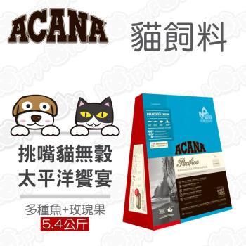 ACANA愛肯拿 挑嘴貓 貓飼料 太平洋饗宴 無榖配方 多種魚+玫瑰果 5.4公斤*1