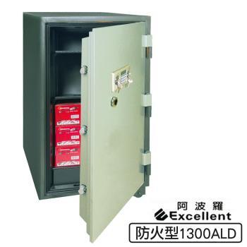 阿波羅 Excellent 電子保險箱 1300ALD (防火型)