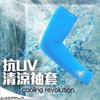 HODARLA 抗UV輕涼袖套-自行車 高爾夫 MIT台灣製 反光LOGO 亮藍