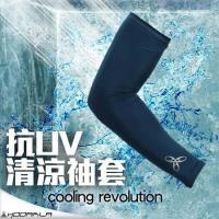HODARLA 抗UV輕涼袖套-自行車 高爾夫 MIT台灣製 反光LOGO 丈青