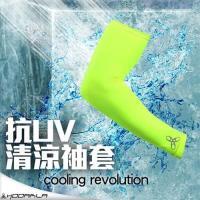 HODARLA 抗UV輕涼袖套-自行車 高爾夫 MIT台灣製 反光LOGO 螢光黃