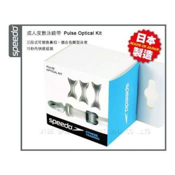 SPEEDO PULSE OPTICAL KIT 日本製 成人度數泳鏡帶-銀灰-游泳 蛙鏡 依賣場