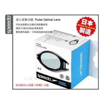 SPEEDO PULSE OPTICAL LENS 成人單顆度數泳鏡-日本製游泳 蛙鏡 銀灰