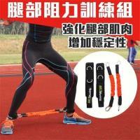 MDBuddy 腿部阻力訓練組-自主訓練 田徑 跑步 足球 排球 籃球 隨機