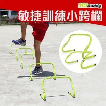MDBuddy MDBUDDY敏捷訓練多功能小跨欄-跳欄 籃球 足球 折疊小跨欄 健身 隨機
