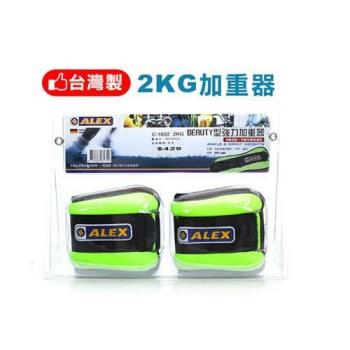 ALEX BEAUTY 2KG加重器-健身 有氧 重量訓練 台灣製 瑩光黃