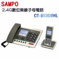 SAMPO 聲寶  2.4G長距離 數位無線子母電話 CT-B1301ML