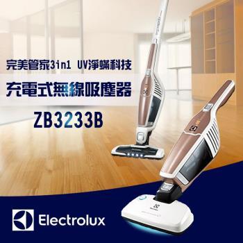 Electrolux伊萊克斯 完美管家3in1 UV淨蟎科技-充電式無線吸塵器 ZB3233B(買就送)