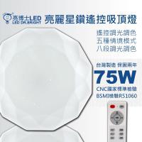 亮博士LED亮麗星鑽吸頂燈75W適合5~8坪遙控調光調色 附遙控器