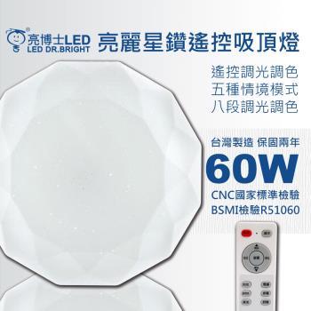 亮博士LED亮麗星鑽吸頂燈60W適合3~5坪遙控調光調色 附遙控器