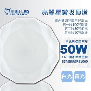 亮博士LED亮麗星鑽50W吸頂燈適合5~7坪開關三段調光(白光/黃光)
