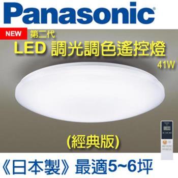 Panasonic 國際牌 LED (第二代) 調光調色遙控燈 HH-LAZ403909 (全白燈罩) 41W 110V