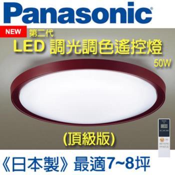 Panasonic 國際牌50W 110V LED (第二代) 調光調色遙控燈 HH-LAZ504109