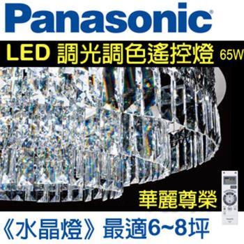 Panasonic 國際牌 LED 調光調色 遙控燈具 HH-LAZ600309 (水晶燈) 65W 110V