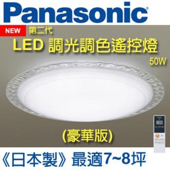 Panasonic 國際牌50W 110V LED (第二代) 調光調色遙控燈 HH-LAZ504009