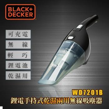 美國百工 BLACK+DECKER 鋰電手持式乾濕雙用多功能無線吸塵器WD7201B