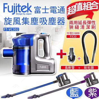 【Fujitek富士電通】手持直立旋風吸塵器 FT-VC302 +FX30