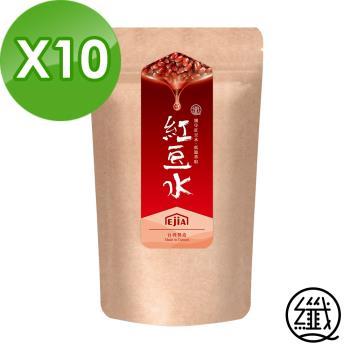 纖Q【紅豆水】10入組
