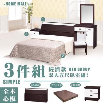 【HOME MALL-伯朗胡桃雙色】雙人5尺三件式經濟型床組