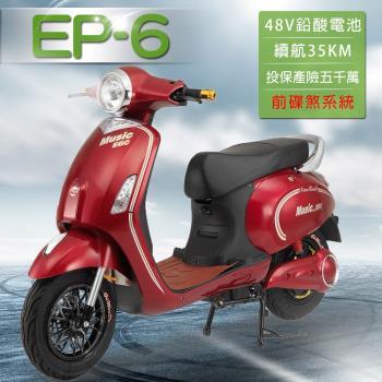 【e路通】EP-6 大鯨魚 碟煞版 48V 鉛酸 前碟煞煞車 前後雙液壓避震系統 電動車