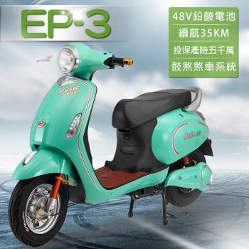 【e路通】EP-3 大鯨魚 48V 鉛酸 鼓煞煞車 前後雙液壓避震系統 電動車 (電動自行車)