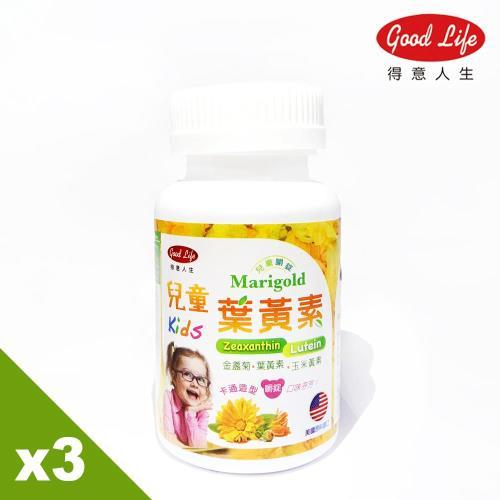 【得意人生】美國原料進口 兒童葉黃素嚼錠3入(60錠)