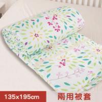 【米夢家居】台灣製造-100%精梳純棉兩用被套(萬花筒)-單人
