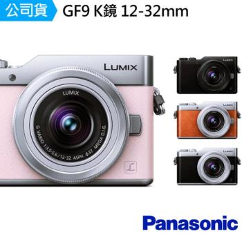 【Panasonic】GF9K 12-32mm 變焦鏡組(台松公司貨)