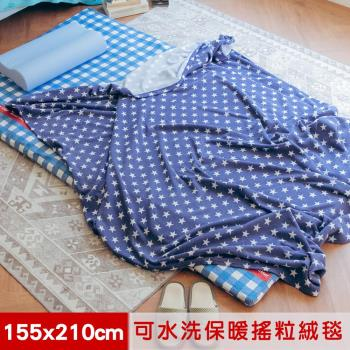 【米夢家居】台灣製造-加長鄉村星星可水洗保暖搖粒絨毯/床單155*210cm(2色)