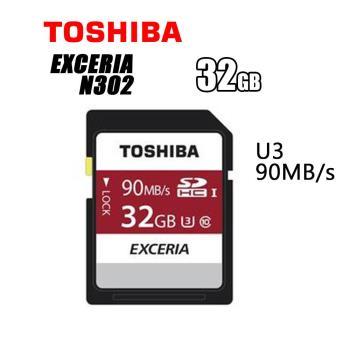 Toshiba 東芝 EXCERIA 32GB SDHC N302 U3 記憶卡 (90MB/s、公司貨)