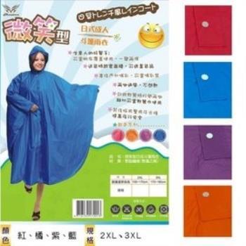 海夫 微笑型日系成人斗蓬雨衣