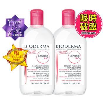 法國貝德瑪 舒妍高效潔膚液 大容量超值2件組《原廠限量回饋》