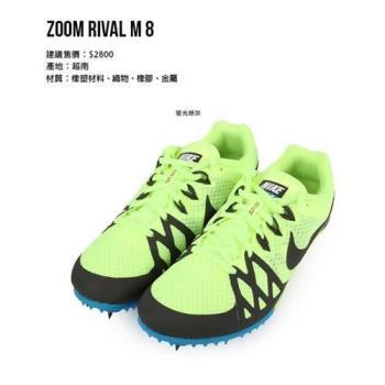 NIKE ZOOM RIVAL M 8 男女田徑釘鞋-中距離 螢光綠灰