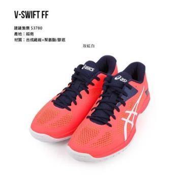 ASICS 男女V-SWIFT FF 女男排羽球鞋-排球 羽毛球 亞瑟士 玫紅白