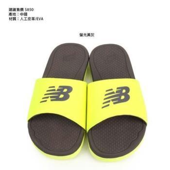 NEWBALANCE 男拖鞋-D-游泳 海邊 海灘 休閒 NB 螢光黃灰