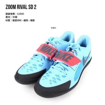 NIKE ZOOM RIVAL SD 2 限量-男女擲部鞋-投擲 鐵餅 鉛球 附鞋袋 水藍紅