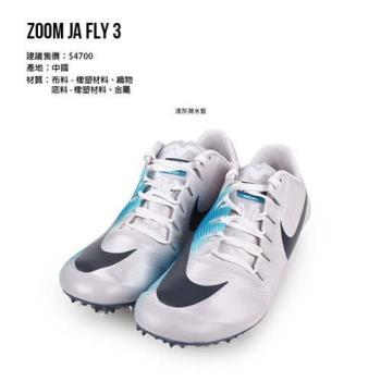 NIKE ZOOM JA FLY 3 男女田徑釘鞋-短距離 附鞋袋 競賽 淺灰湖水藍